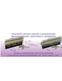 Удочка донная оснащ. (резина 1,5мм.х 10м., леска 50м., крючки 5шт., груз