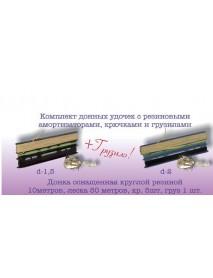 Удочка донная оснащ. (резина 2мм.х 10м., леска 50м., крючки 5шт., без груза