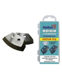 Ножи для ледобура HELIOS HS-130 (полукруглые) мокрый лед (Тонар)