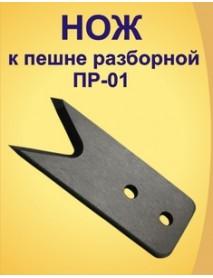 Ножи к пешне (ЛР)