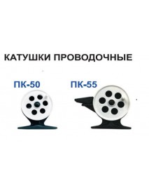 "Катушка проводочная ""Пирс"" ПК-55 (Пирс)"