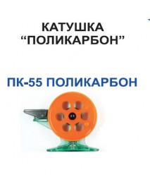 "Катушка проводочная ""Пирс"" ПК-55 Поликарбон (Пирс) (упаковка №10)"