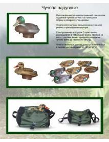 Комплект уток в сумке (7 шт) (резина)