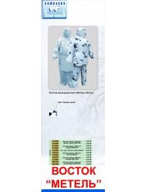 "Костюм маскир. VOSTOK ""Метель"" (белый, шелк) р.58-64"