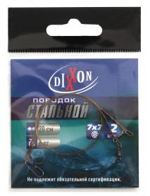 Поводки стальные DIXXON 7Х7 20см, 6кг (2шт.)