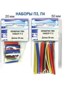 Набор кембриков ПВХ П4 20мм. (ПИРС)