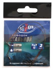 Поводки стальные DIXXON 7Х7 15см, 9кг (2шт.)