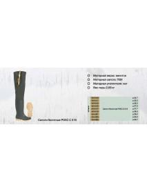 Сапоги болотные РОКС 016 р.26,2
